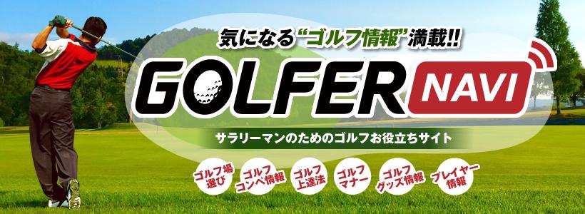 気になるゴルフ情報満載!【GOLFERNAVI】サラリーマンのためのゴルフお役立ちサイト